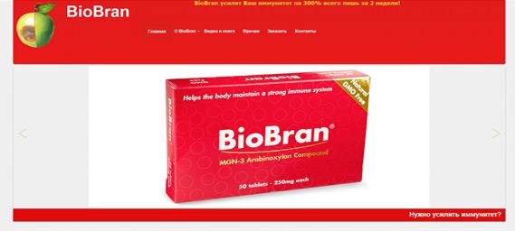 Сайт под ключ — biobran.com.ua