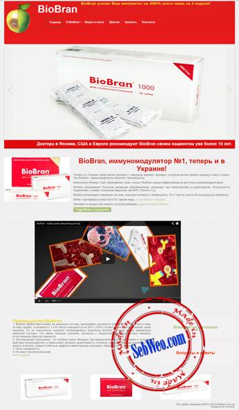 biobran.com.ua