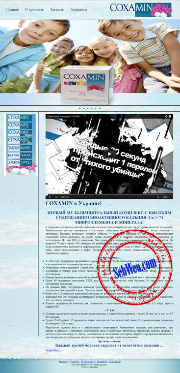 coxamin-com-ua-screen