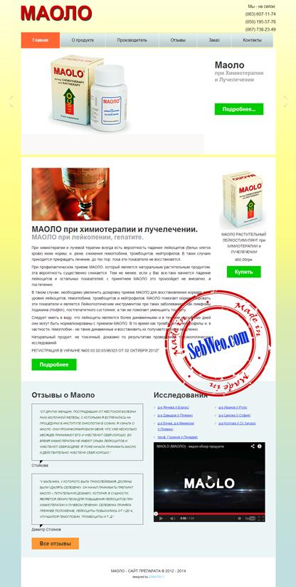 maolo.com.ua