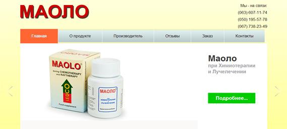 Сайт под ключ — maolo.com.ua