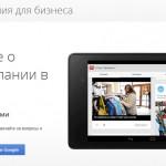 Google запустив сервіс «Мій Бізнес»