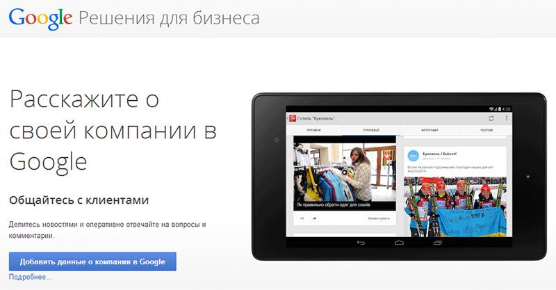 Google запустил сервис «Мой Бизнес»