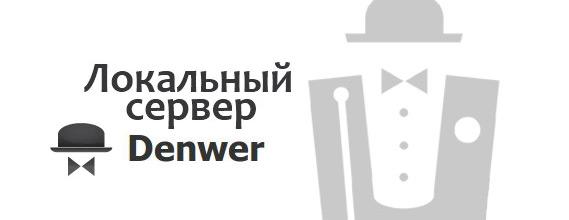 Встановлення локального серверу (Денвер)