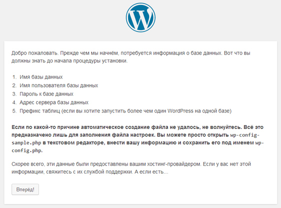 ustanovka-wordpress-screen2