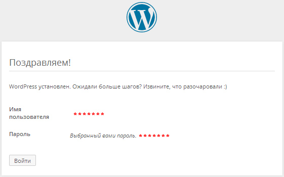 ustanovka-wordpress-screen4