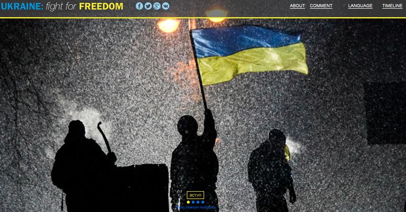 Современное сайтостроение – фотопроект новейшей истории Украины