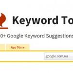 Инструмент в копилку SEO-шника — Keyword Tool