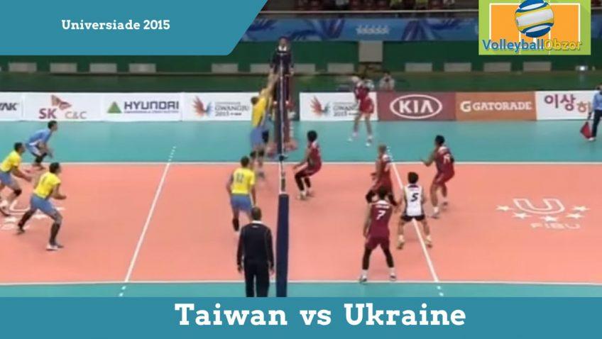 Волейбол, Тайвань — Украина, 10.07.2015 — Лучшие моменты