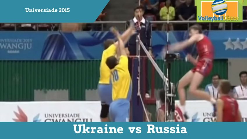 Волейбол. Финал Универсиады. Украина — Россия / Лучшие моменты