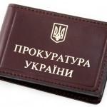 Реформа прокуратуры в Украине