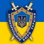 Реформы в Украине: Национальное антикоррупционное бюро