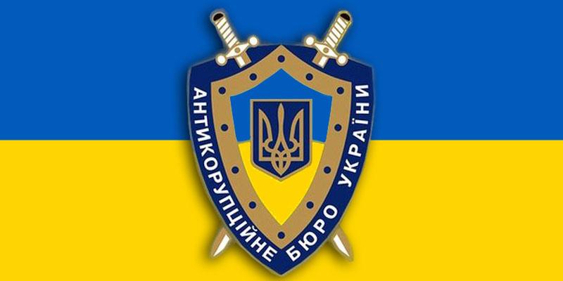 Реформи в Україні: Національне антикорупційне бюро