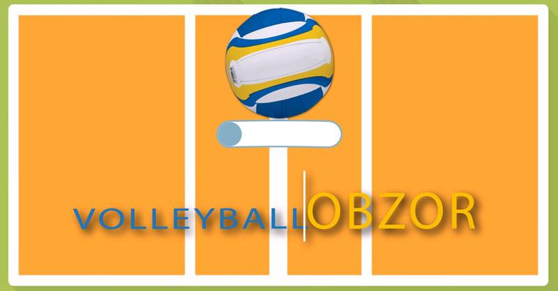 VolleyballObzor – подборка лучших моментов в лучших матчах