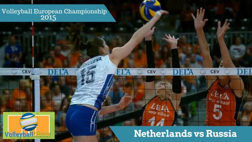 Голландія vs Росія | Чемпіонат Європи 2015, Фінал