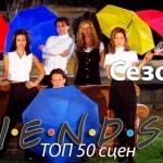 Серіал Друзі | Сезон 03 – ТОП 50 сцен