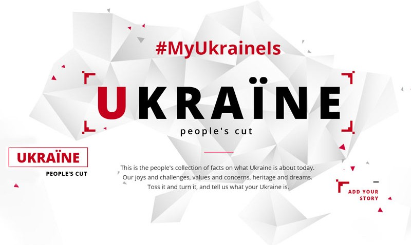 Современное сайтостроение: онлайн-кампания #myukraineis