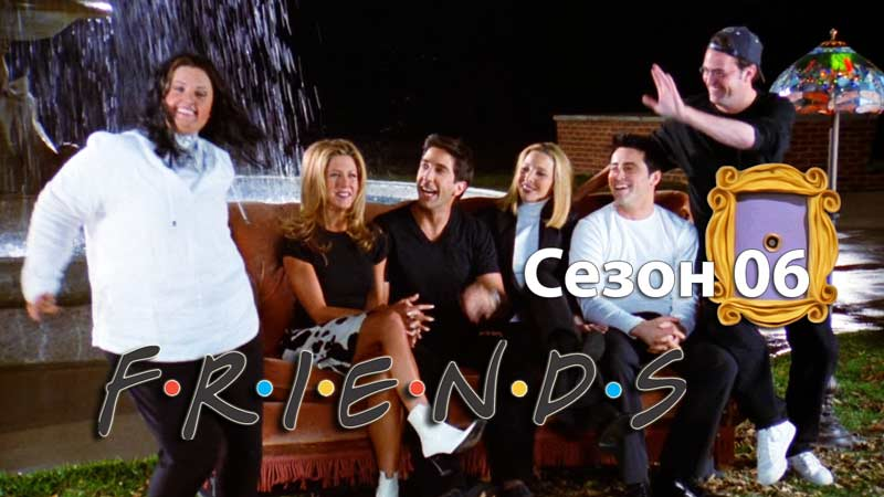 Сериал Друзья | ТОП 50 шуток 6-го сезона