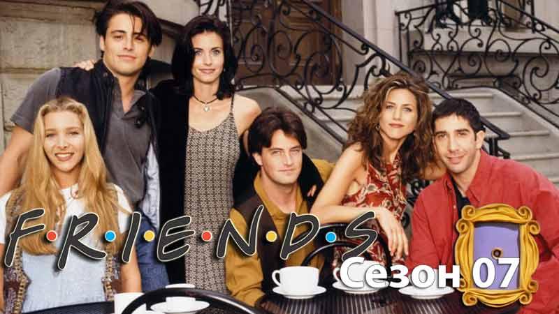 Серіал Друзі | Найкраще з 7-го сезону [HD]