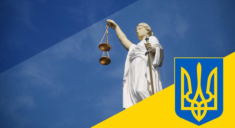 Судебная реформа в Украине – основные моменты
