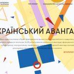 Современное сайтостроение – сайт «Украинский авангард»
