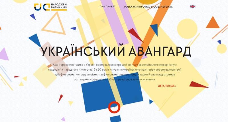 Сучасне сайтобудування – сайт «Український авангард»