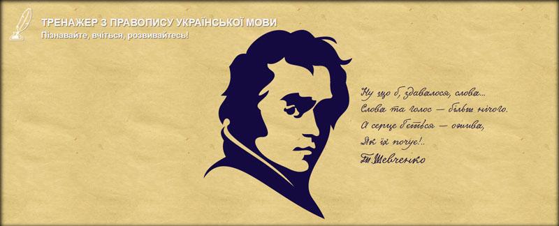 Онлайн-тренажер для изучения правописания украинского языка