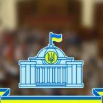 Реформы в Украине – реформа Верховной Рады