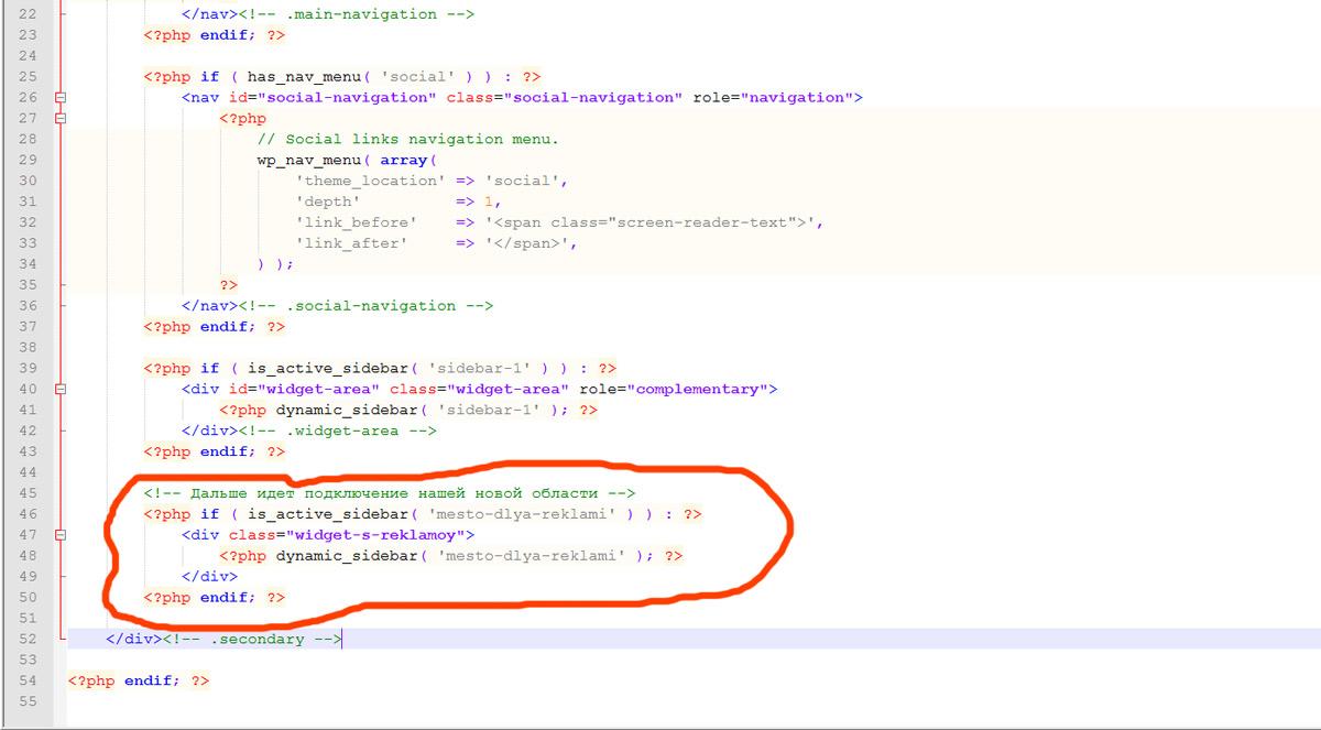 Відображення віджета: б) вивід області віджету в шаблоні сайту