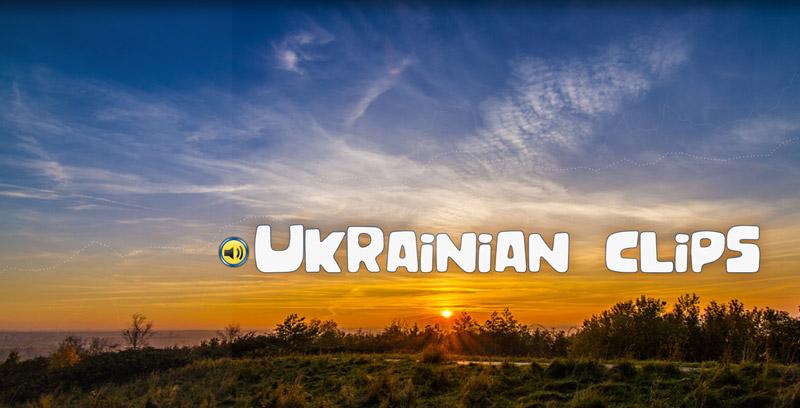 Пісні українською мовою – добірка кращих кліпів