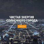 Энергоэффективность и энергонезависимость — онлайн-сервис для просчета