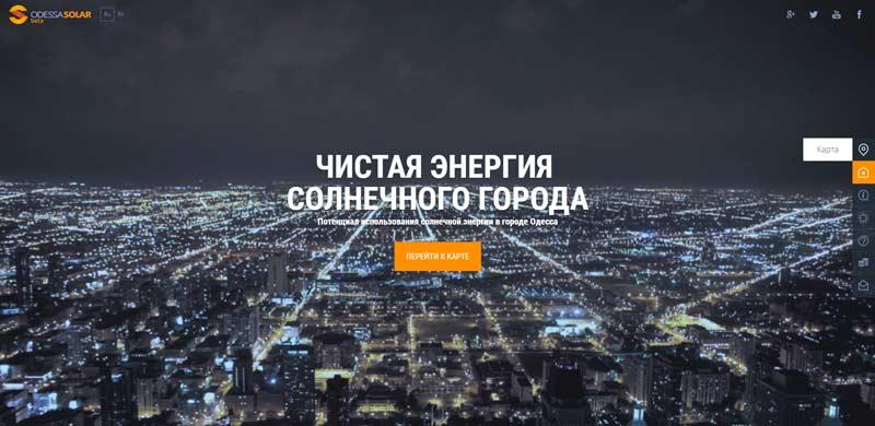 Енергоефективність та енергонезалежність — онлайн-сервіс для розрахунку