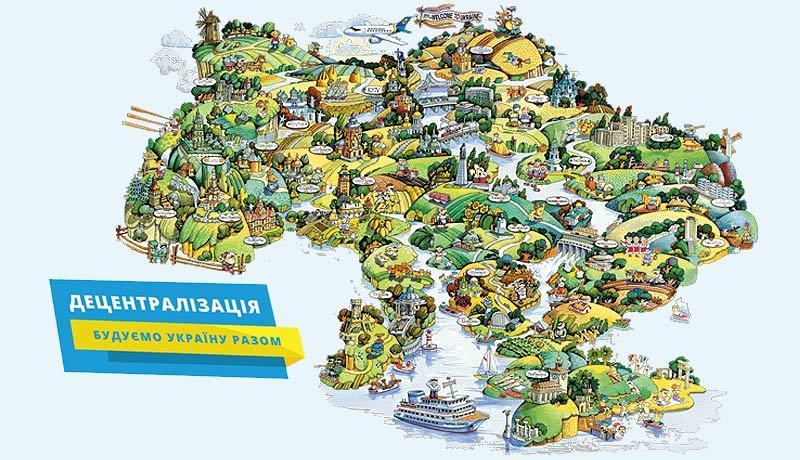 Реформи в Україні – Децентралізація
