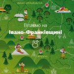 Сучасне сайтобудування – онлайн-подорожі по Івано-Франківській області