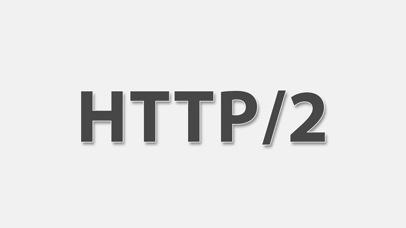 Все, что нужно знать о HTTP/2