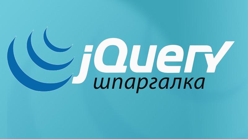 Шпаргалка по jQuery для начинающих