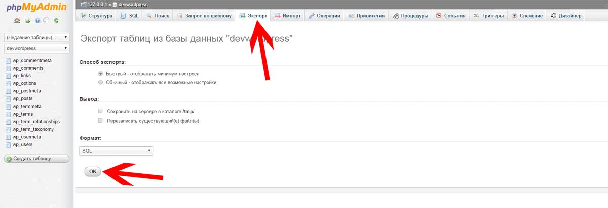 Как перенести сайт на wp с локального сервера на хостинг архив на хостинге