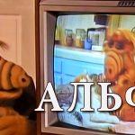 Серіал Альф — Найкращі моменти – українською [HD]