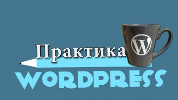 Как обнулить свой сайт на WordPress