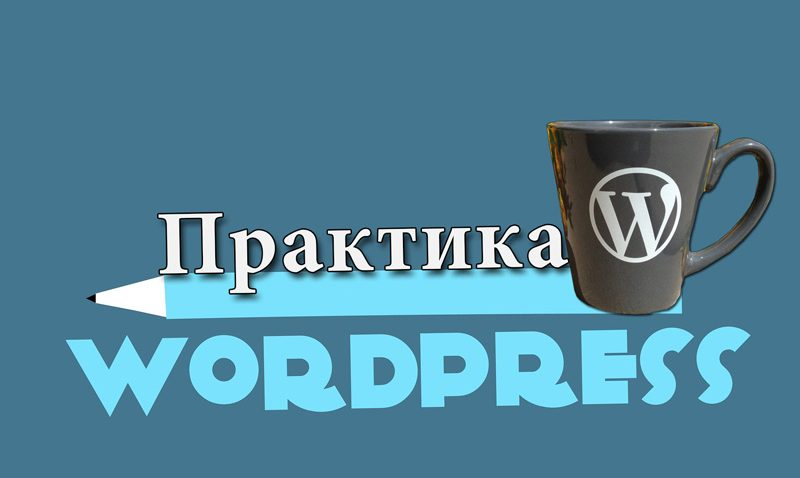 Как подключать файлы и шаблоны в WordPress