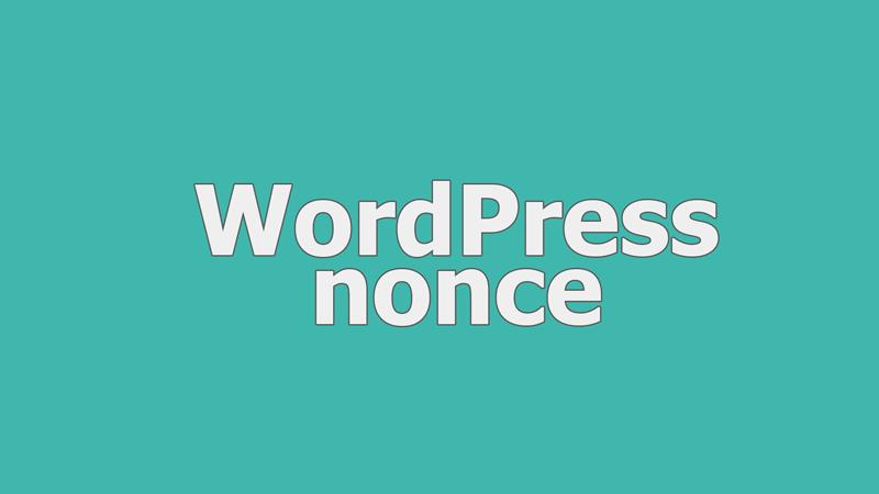 Что такое одноразовые числа (nonces) в WordPress