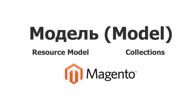 Модели в Magento – краткий обзор