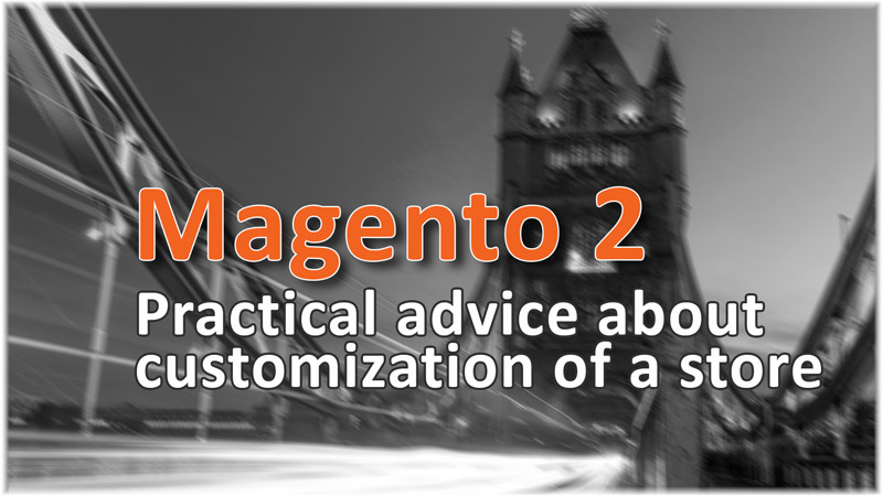 Онлайн курс – Magento 2 — Практические советы по кастомизации магазина