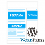 Як вставити рекламний блок в контент посту для сайта на WordPress