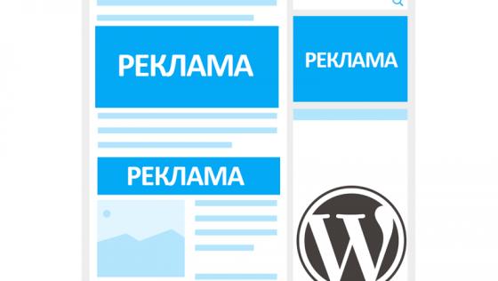 Как вставить рекламный блок в контент поста для сайта на WordPress