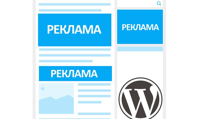 Як вставити рекламний блок в контент посту для сайта на WordPress
