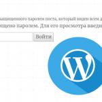 Как защитить паролем страницу или пост в WordPress