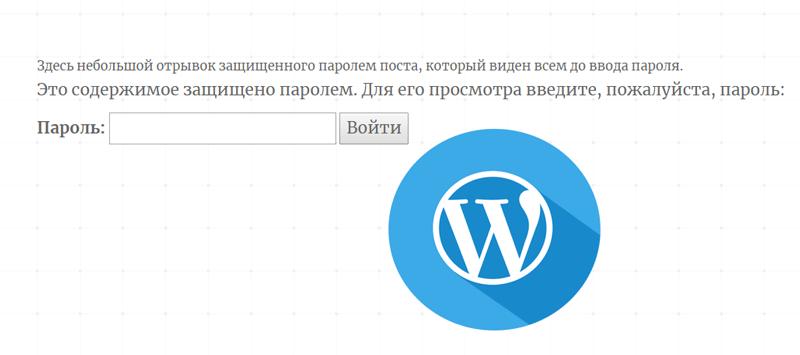 Як захистити паролем сторінку або пост в WordPress