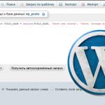 Як знайти і замінити текст в базі даних WordPress