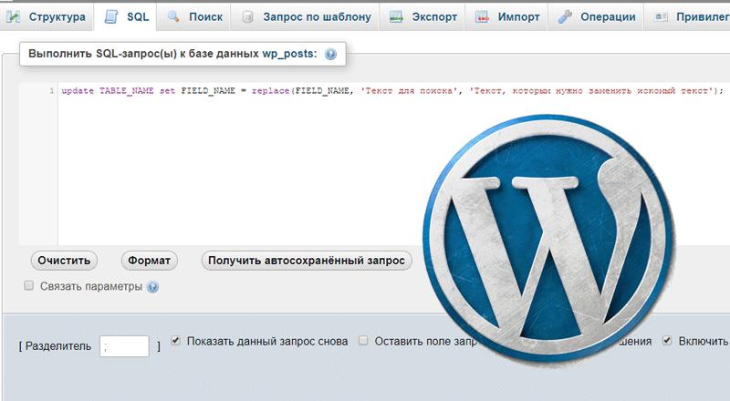 Как найти и заменить текст в базе данных WordPress